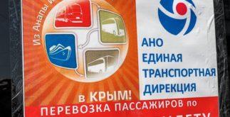 По единому билету в Крым