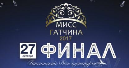 Мисс Гатчина 2017 Финал