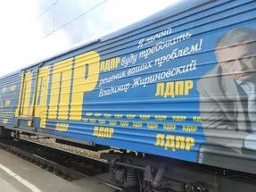 Агитационный поезд ЛДПР
