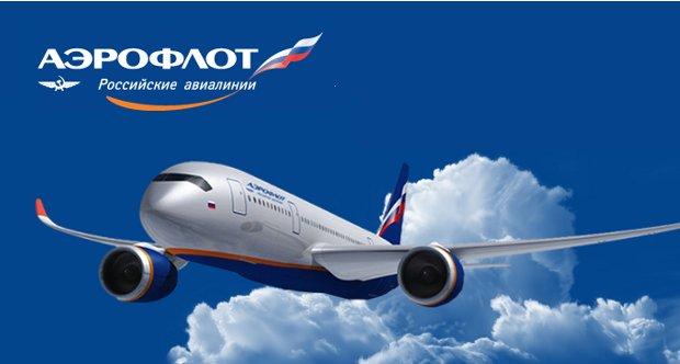 Самолёт Аэрофлот